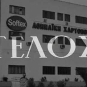Κλείνει το εργοστάσιο της Softex – Στο δρόμο 200εργαζόμενοι!