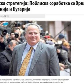 Στρατηγική της Αθήνας: Στενότερη συνεργασία με Κροατία, Ρουμανία καιΒουλγαρία
