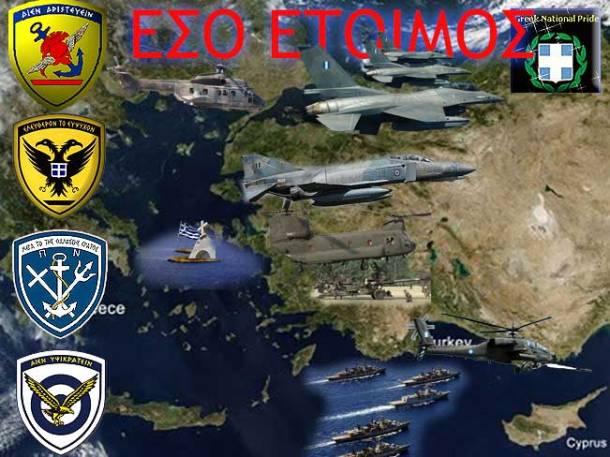 aigaio-kypros-ellhnikes-enoples-dynameis2