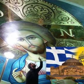 Τα γεωπολιτικά σοκ των Τούρκων φέρνουν τον ΠΑΝΤΟΚΡΑΤΟΡΑ στην ΑγίαΣοφία.