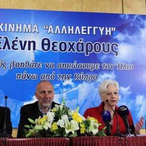 Θεοχάρους: «Προτεραιότητα της Αλληλεγγύης είναι η απελευθέρωση τηςΚύπρου»