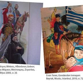 Γκιαούρηδες εναντίον άπιστων: «Εθνόμετρο» μίσους σε ελληνικά και τουρκικά λογοτεχνικάβιβλία