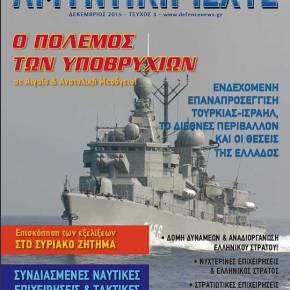 Δωρέαν ηλεκτρονικό περιοδικό: Τεύχος3ο