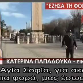 Η Ελληνίδα που σώθηκε από «θαύμα» στην Πόλη: «Η Αγιά Σοφιά μας έσωσε»(βίντεο)