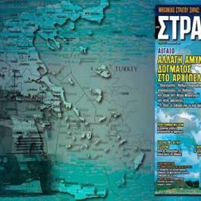 Στη νέα ΣΤΡΑΤΗΓΙΚΗ: Η Ελλάδα μετά από 42 χρόνια αλλάζει αμυντικό δόγμα στο Αιγαίο λόγωΜνημονίων!