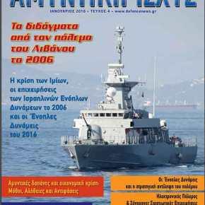 Δωρεάν ηλεκτρονικό περιοδικό: Τεύχος4ο