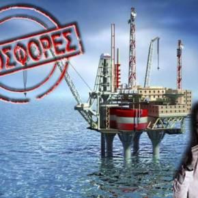 Από τον τζόγο στο πετρέλαιο – Το άνοιγμα των προσφορώνυδρογονανθράκων