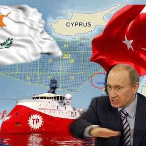 Ρωσική παρέμβαση κατά της Τουρκίας λόγω σχεδίου «υφαρπαγής» τηςΚύπρου
