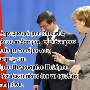 Πρωτοφανές: «Υδατα του ΝΑΤΟ» χαρακτήρισε το Αιγαίο η Γερμανία και απαιτεί εμπλοκή της Τουρκίας στην φύλαξήτου!