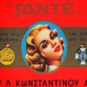 Αποσύρθηκαν τα Sante – Ο θάνατος του μυθικού ελληνικούτσιγάρου