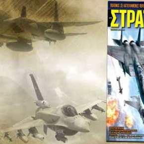 Στη νέα ΣΤΡΑΤΗΓΙΚΗ: F-15C AESA εναντίον F-16V – Η μεγάλη παρασκηνιακή σύγκρουση που εκτυλίσσεται επί ελληνικού εδάφους για το «νέο» μαχητικό τηςΠΑ