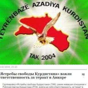 Τα «Γεράκια για την ελευθερία του Κουρδιστάν» ανέλαβαν την ευθύνη για τη φονική έκρηξη στηνΆγκυρα