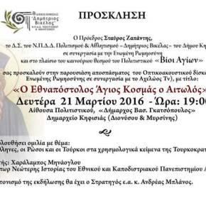 Οι Έλληνες, οι Ρώσοι και οι Τούρκοι στα ΧΡΗΣΜΟΛΟΓΙΚΑ κείμενα τηςτουρκοκρατίας