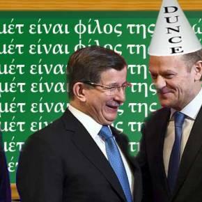 Η κοροϊδία της συμφωνίας ΕΕ-Τουρκίας σ΄ ένα απλόγράφημα