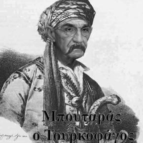 """ΧΑΜΟΣ… Ο Προκλητικός Μπουτάρης Κτύπησε Ξανά: «Κι εγώ έχω πει πολλές φορές τα Σκόπια""""Μακεδονία""""»"""