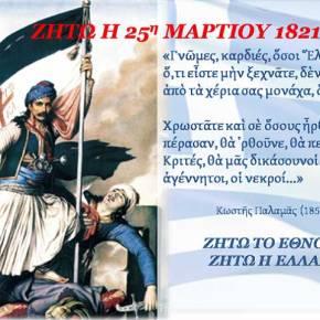 Γιά τόν Χριστό καί τήν πατρίδα πολέμησαν καί ἐλευθέρωσαν τήν Ἑλλάδα οἱ Ἥρωες τοῦ'21!