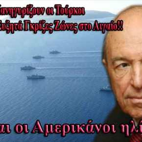 Πανηγυρίζουν οι Τούρκοι – Το ΝΑΤΟ Συζητά Γκρίζες Ζώνες στοΑιγαίο!!