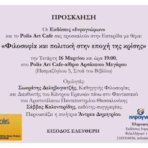 Εσπερίδα με θέμα «Φιλοσοφία και Πολιτική στην Εποχή της Κρίσης»: Σωκράτης Δεληβογιατζής και Σάββας Καλεντερίδης στο Polis ArtCafe