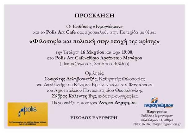 ΠΡΟΣΚΛΗΣΗ-POLIS-ART-CAFE_ΟΜΙΛΙΑ-τελικό