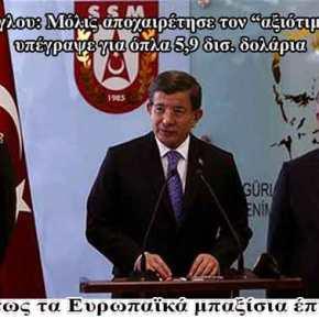 """Α.Νταβούτογλου: Μόλις αποχαιρέτησε τον """"αξιότιμο κ. Τσίπρα"""" υπέγραψε για όπλα 5,9 δισ. δολάρια – Κολοσσιαίο εξοπλιστικό πρόγραμμα"""