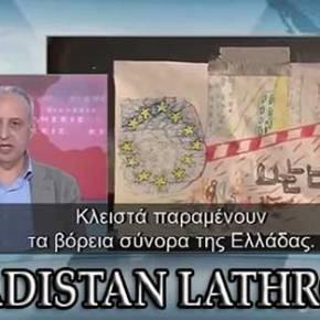 Και η ΕΡΤ τα Σκόπια ωςΜακεδόνια;