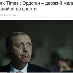 New York Times: Ερντογάν- ένα αναιδές παιδί λαίμαργο για τηνεξουσία