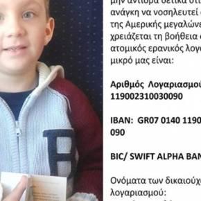 Έκκληση προς όλους: Ο μικρός Κωνσταντίνος πάσχει από νευροβλάστωμα και χρειάζεται τη βοήθειαμας