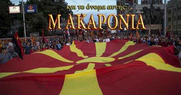 makaronia