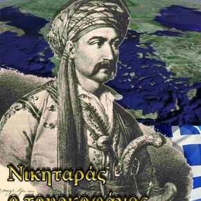 Νικηταράς ο Τουρκοφάγος σκότωσε πάνω απο χίλιους τούρκους, με τρία σπαθιά να σπάνε στηνμάχη…