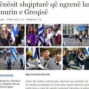 Αλβανοί μαθητές σηκώνουν ψηλά τη σημαία τηςΕλλάδας