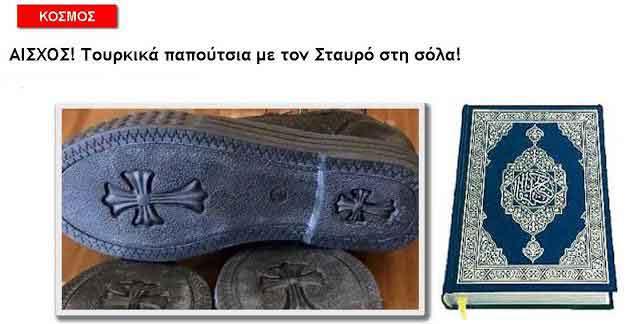 stauros-se-tourkika-papoutsia5