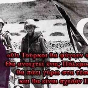 Οι Δυνάμεις Κατοχής δεν θα Φύγουν Ποτέ από την Κύπρο…