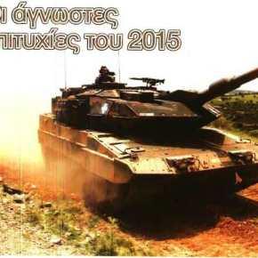 ΕΛΛΗΝΙΚΟΣ ΣΤΡΑΤΟΣ: Οι άγνωστες επιτυχίες του2015
