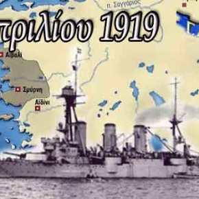 Όταν το ΑΒΕΡΩΦ έμπαινε Σμύρνη – 4 Απριλίου 1919ΒΙΝΤΕΟ