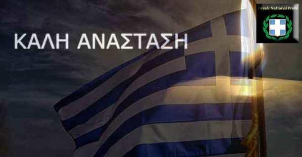 ΚΑΛΗ-ΑΝΑΣΤΑΣΗ-Greek-National-PRIDE