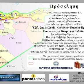 Επί τάπητος το «Συριακό-Κουρδικό-Προσφυγικό» στη Θεσσαλονίκη, με Παντελή Σαββίδη και ΣάββαΚαλεντερίδη