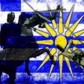 Το Μήνυμα των Ελληνικών Ενόπλων Δυνάμεων προς τους Σκοπιανούς «Καθίστε στ' αυγά σας και Σταματήστε ναΠροκαλείτε»