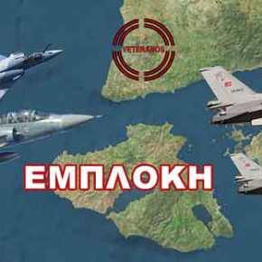Πόλεμος νεύρων με Εμπλοκές και Παραβιάσεις απο οπλισμένα Μαχητικά και σήμερα στοΑιγαίο!