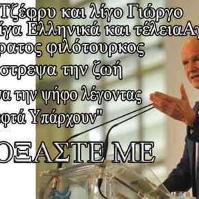 … Γ.Παπανδρέου: «Ήταν μονόδρομος να βάλω την Ελλάδα στο μνημόνιο» – Αμετανόητος για τοέγκλημα…