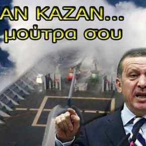 """Το τουρκικό δόγμα κατά της Ελλάδας και το """"καζάν-καζάν"""" του Ερντογάν πουξεχάσαμε"""