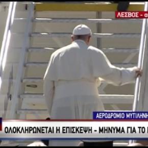 Επίσκεψη Πάπα Φραγκίσκου στη Λέσβο – Όλο τοχρονικό