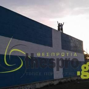 Σημεία των καιρών: Συνελήφθησαν για φθορά ξένης ιδιοκτησίας επειδή ζωγράφισαν την ελληνική Σημαία σε υδραγωγείο!