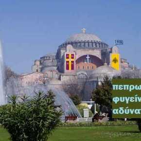 Τουρκική προφητεία: Η Κωνσταντινούπολη θα ξαναγίνει ελληνική. Γι' αυτό ο Κεμάλ μετέφερε την πρωτεύουσα στηνΆγκυρα!