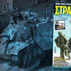 ΣΧΕΔΙΟ «SUGA 2»: Το σχέδιο κατάληψης των Οινουσσών τις ημέρες τουΠάσχα