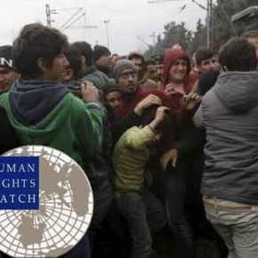 Human Rights Watch: Τα κέντρα μεταναστών στην Ελλάδα είναι ανασφαλείς και ανθυγιεινοίχώροι