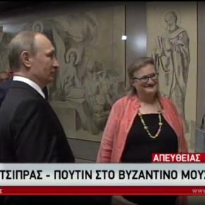 Έκπληκτος ο Πούτιν από την Παναγία την Γλυκοφιλούσα! Δέος από τα εκθέματα του Βυζαντινού Μουσείου!(BINTEO)