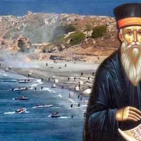 Η «αναβληθείσα» Τουρκική εισβολή στη Σάμο και η προφητεία του Αγίου Κοσμά τουΑιτωλού!
