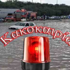Πλημμύρες και καταστροφές σε όλόκληρη τη χώρα – Μεγάλες ζημιές στις καλλιέργειες [φωτό, βίντεο]