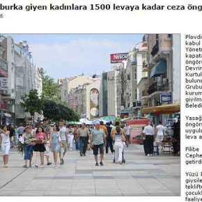 Βουλγαρία: Οι μουσουλμάνες με μπούρκα θα πληρώνουν πρόστιμο 1500λέβα