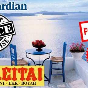 "GUARDIAN: ""Πωλούνται ελληνικά νησιά μέσω τουυπερταμείου""!"